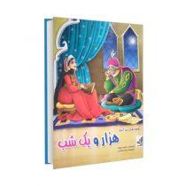 کتاب قصه های پندآموز هزار و یک شب