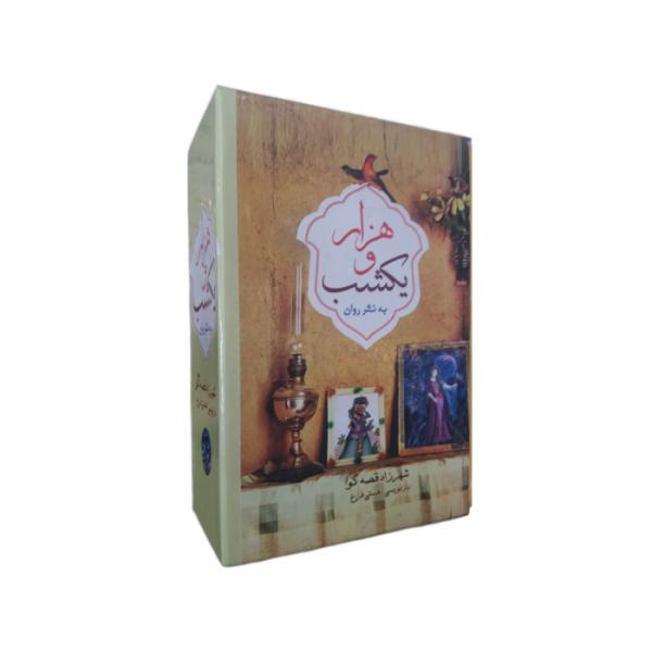 کتاب هزار و یکشب به نثر روان