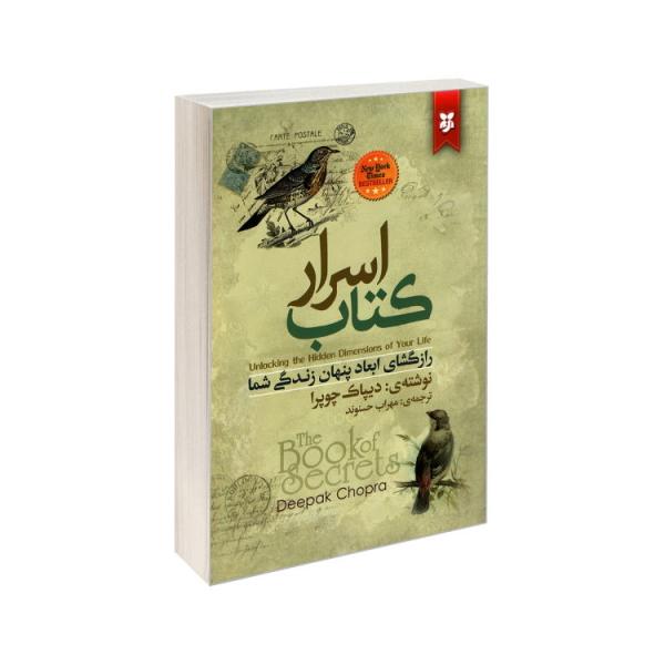 کتاب اسرار اثر دیپاک چوپرا
