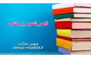 جشنواره هر شنبه با کتاب ونوس مارکت