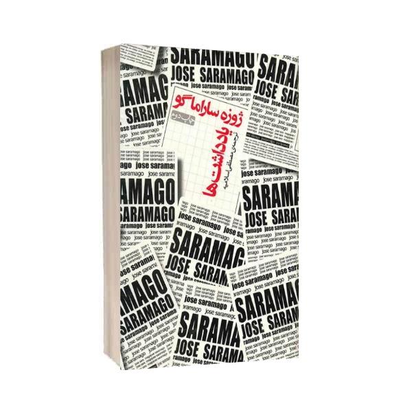 کتاب یادداشتها اثر ژوزه ساراماگو