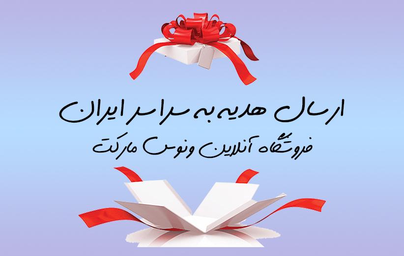 خرید آنلاین هدیه و ارسال به سراسر ایران