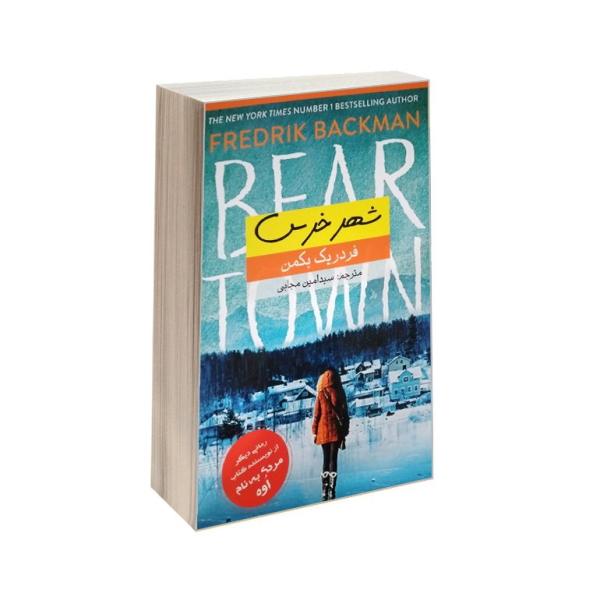 کتاب شهر خرس اثر فردریک بکمن
